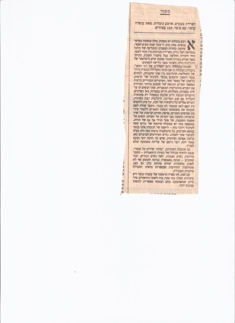 1989.10.06 Batya Gur Haaretz