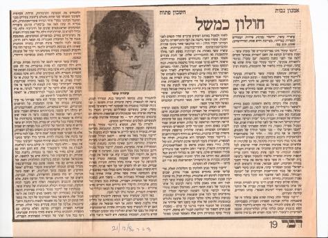 אמנון נבות דבר 1990.12.21