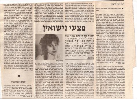 דינה בן ציון על המשמר 1990.12.07