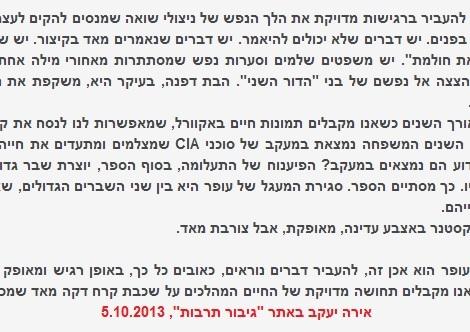 אירה יעקב על מעקב
