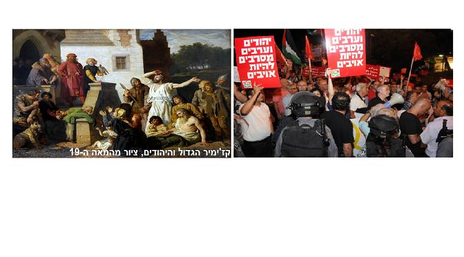 """פולנים, יהודים, פלסטינים: למי """"מגיע יותר""""?"""