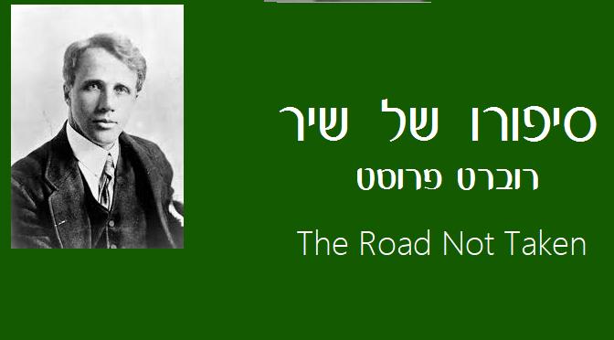 """רוברט פרוסט: הסיפור המפתיע שמאחורי שירו """"הדרך שלא נבחרה"""""""