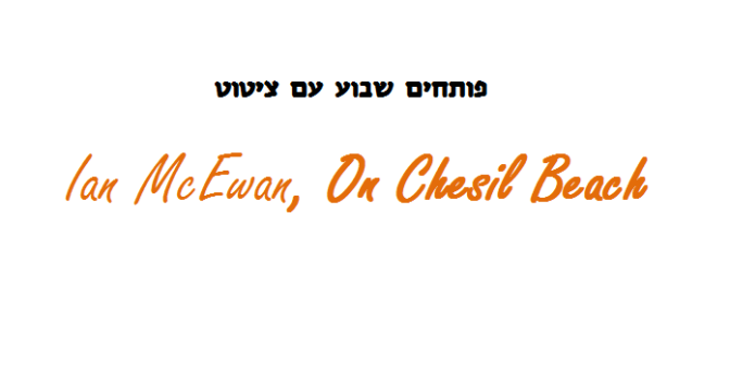 """ציטוט מתוך """"על חוף צ'זיל"""", איאן מקיואן: האם יש בכלל צורך בתופים?"""