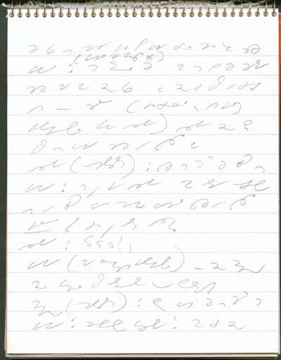 דף קצרנות מתוך כתב היד של אחד מספריה