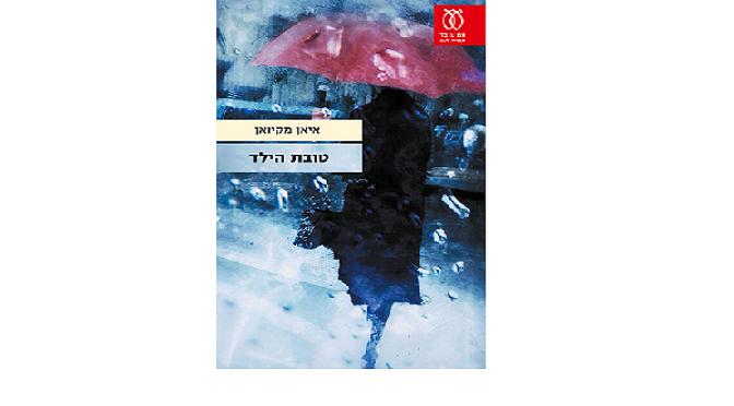 """איאן מקיואן, """"טובת הילד"""": אגדה אורבנית או גניבה ספרותית?"""