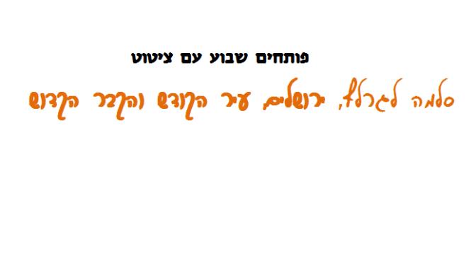 """ציטוט מתוך """"ירושלים"""", סלמה לגרלף:  כמה חם בפלשתינה!"""