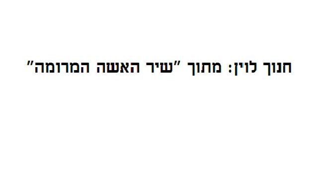 """ציטוט מתוך: """"שיר האשה המרומה"""", חנוך לוין"""