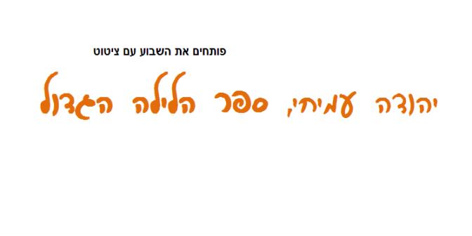 """ציטוט מתוך """"ספר הלילה הגדול"""", יהודה עמיחי: מהו """"תישון""""."""
