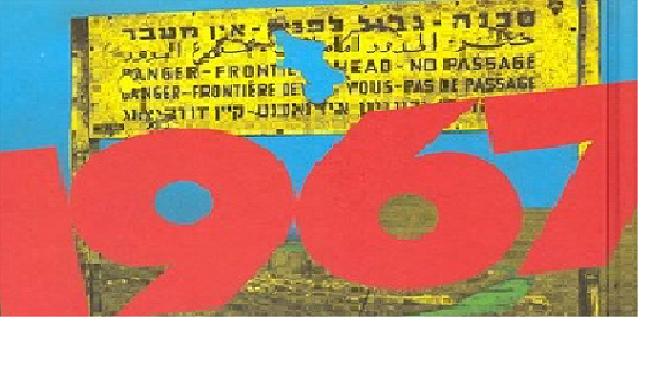 """תום שגב, """"1967"""": והארץ שינתה את פניה (חלק ראשון)"""