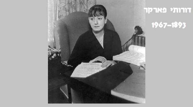 דורותי פארקר: הילדה היהודייה שגורשה מהמנזר
