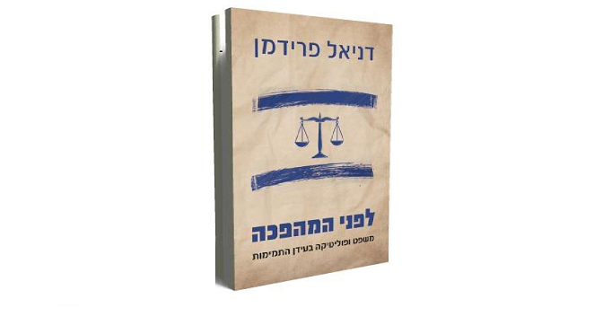 """דניאל פרידמן, """"לפני המהפכה. משפט ופוליטיקה בעידן התמימות"""": מה חשיבותו"""