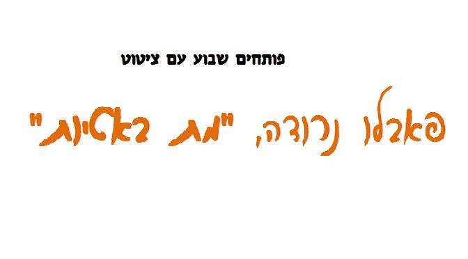 """פבלו נרודה, """"מת באטיות"""", לעברית: אריה קומיי"""