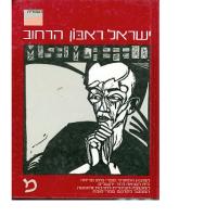 """""""הרחוב"""", ישראל ראבון: מסע בזמן"""