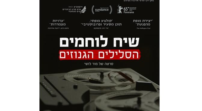 """""""הסלילים הגנוזים"""": על ההקלטות של לוחמי מלחמת ששת הימים – מי חייב לראות את הסרט?"""
