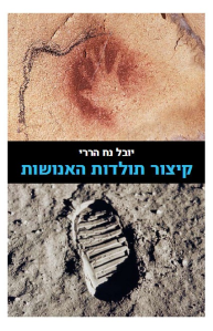 הספר קיצור תולדות האנושות