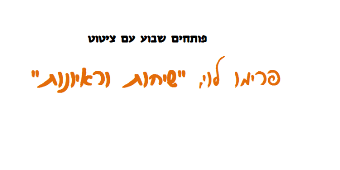 """פרימו לוי, """"שיחות וראיונות: 1987-1963"""": לא חרטה של מילים בלבד"""