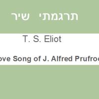 """ט""""ס אליוט: שיר האהבה של ג'יי אלפרד פְּרוּפְרוֹק"""