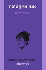 אחמטובה ספר שירים