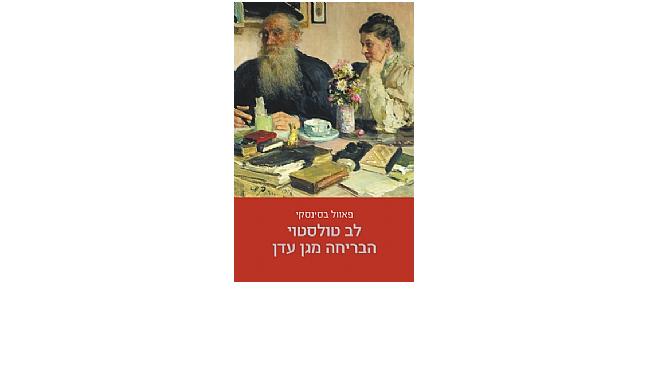 """""""הבריחה מגן עדן"""": סיפור הבריחה המרתק של לב טולסטוי מביתו"""