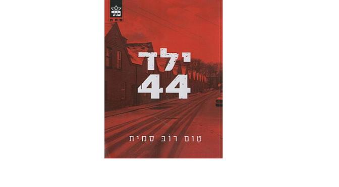 """""""ילד 44"""": איזו מין מדינה זאת, שמסתירים בה את האמת מפני התושבים?"""