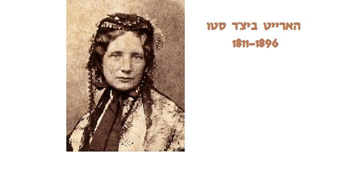 הארייט ביצ'ר סטו: אישה קטנה שגרמה למלחמה גדולה