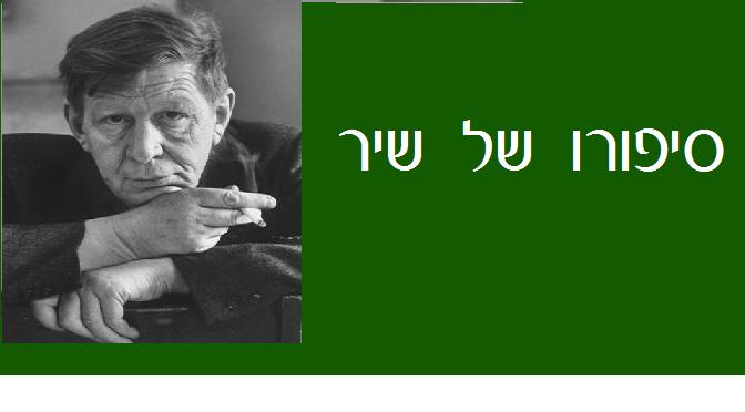 """ו""""ה אודן, """"1 בספטמבר 1939"""": מה עוד קרה באותו יום"""
