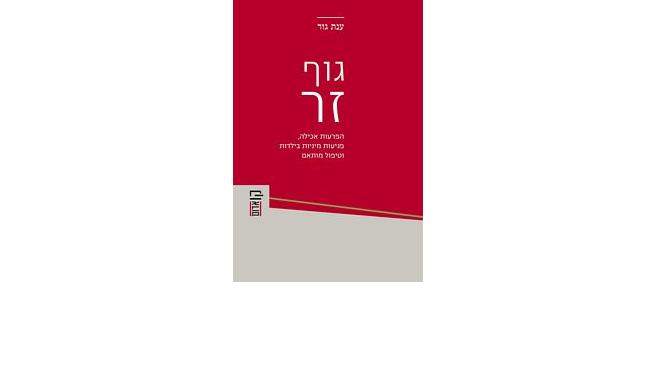 """ענת גור, """"גוף זר"""": מדוע הספר הזה יכול להציל חיים"""