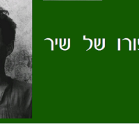 אלכסנדר פן: במה התאהב המשורר המפתה