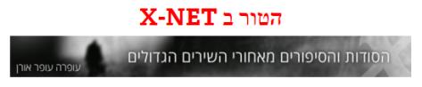 סיפורו של שיר x net