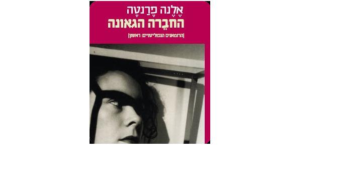 """אלנה פרנטה, """"החברה הגאונה"""", מדוע הספר רב מכר"""