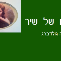 """לאה גולדברג: על מי מאהוביה כתבה את השיר """"נפרדנו כך"""""""