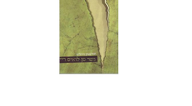"""תורנטון ויילדר, """"גשר סן לואיס ריי"""": האם הציבור יכול להעריך יצירת מופת"""