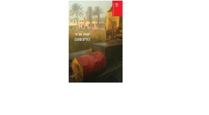 """יצחק בן-נר, """"האיש משם"""": שאלות על תוקפה המוסרי של הציונות"""