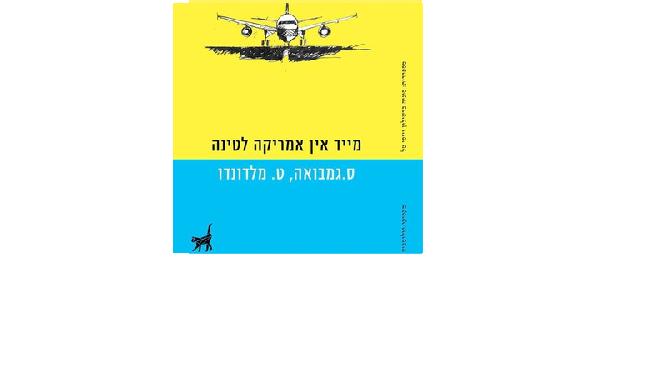 """סנטיאגו גמבואה, טרינו מלדונדו, """"מייד אין אמריקה לטינה"""": ספר ראשון בהוצאה לאור חדשה – """"תשע נשמות""""."""
