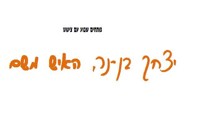 """יצחק בן-נר, """"האיש משם"""": האם יש ליהודים קשר אל ארצם"""