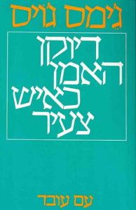 לעברית: אברהם יבין ודניאל דורון, עם עובד