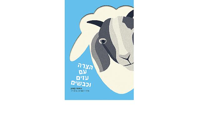 """ג'ואנה קאנון, """"הצרה עם עזים וכבשים"""": מה הסודות שמסתירה הקהילה"""