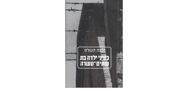 """ינינה השלס, """"בעיני ילדה בת שתים-עשרה"""": ערכו של ספר שנכתב ב-1943"""