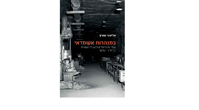 """אליעזר שורץ: """"במנהרות אשמדאי − עובדי כפייה יהודים בתעשייה הצבאית של הרייך השלישי"""""""