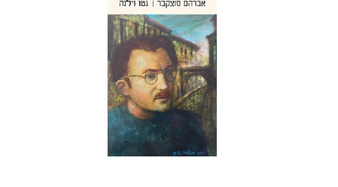 """אברהם סוצקבר, """"גטו וילנה"""": על מה שצריך, וכל כך קשה, לקרוא"""
