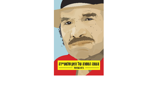 """פדרו מאיראל, """"השנה החסרה של חואן סלווטיירה"""": האם אמן זקוק להכרה?"""