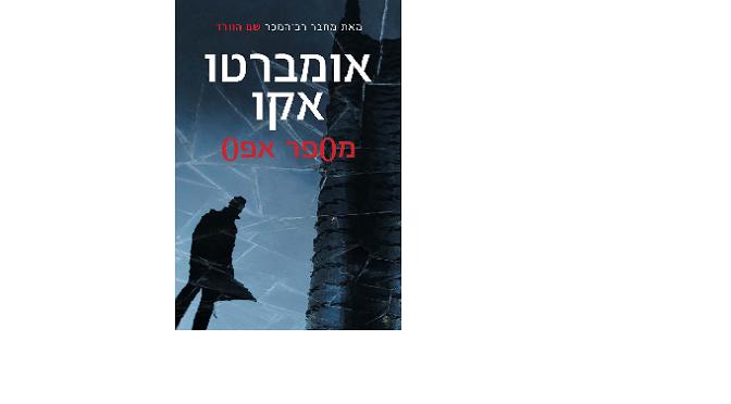 """אומברטו אקו, """"מספר אפס"""": האם הסופר קרא את ספרו?"""