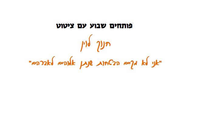 """חנוך לוין, """"אני לא מקיים הבטחות שנתן אלוהים לאברהם"""""""