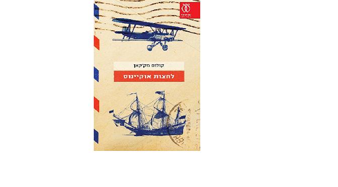 """קולום מק'קאן, """"לחצות אוקיינוס"""": הישג אמנותי של ממש"""