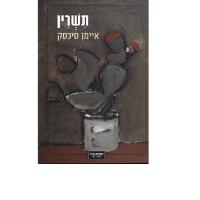 """איימן סיכסק, """"תשרין"""": האם ספר נוגע ללב יכול לגשר בין עמים"""