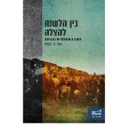 """פנחס בר-אפרת: """"בין הלשנה להצלה, החברה ההולנדית והשואה"""""""