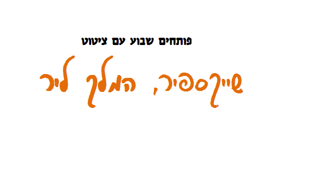 "שייקספיר, ""המלך ליר"": ""Nothing will come of nothing"""