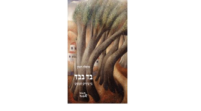 """כרמלה רובין, """"בד בבד, בין ציורים לאנשים"""": לאהוב את ראובן רובין"""