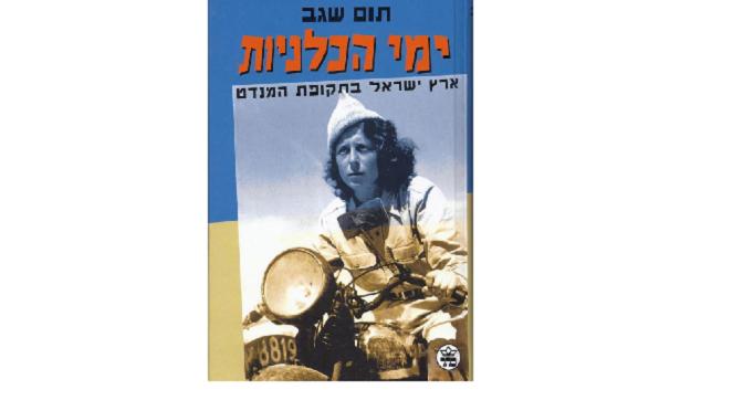 """תום שגב, """"ימי הכלניות"""": האם מדינת ישראל קמה """"בזכות"""" השואה?"""
