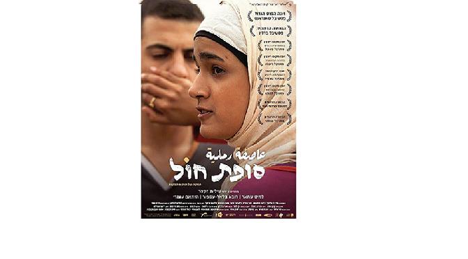 """עלית זקצר, """"סופת חול"""": יופיו המכאיב והשאלות הנוקבות שמעורר הסרט, שזכה אמש בפרס אופיר."""